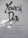 07 12.26  6 YONEDA DoJo(道場訓).jpg