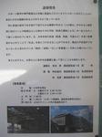 07 12.26  7 YONEDA DoJo(道場理念).jpg
